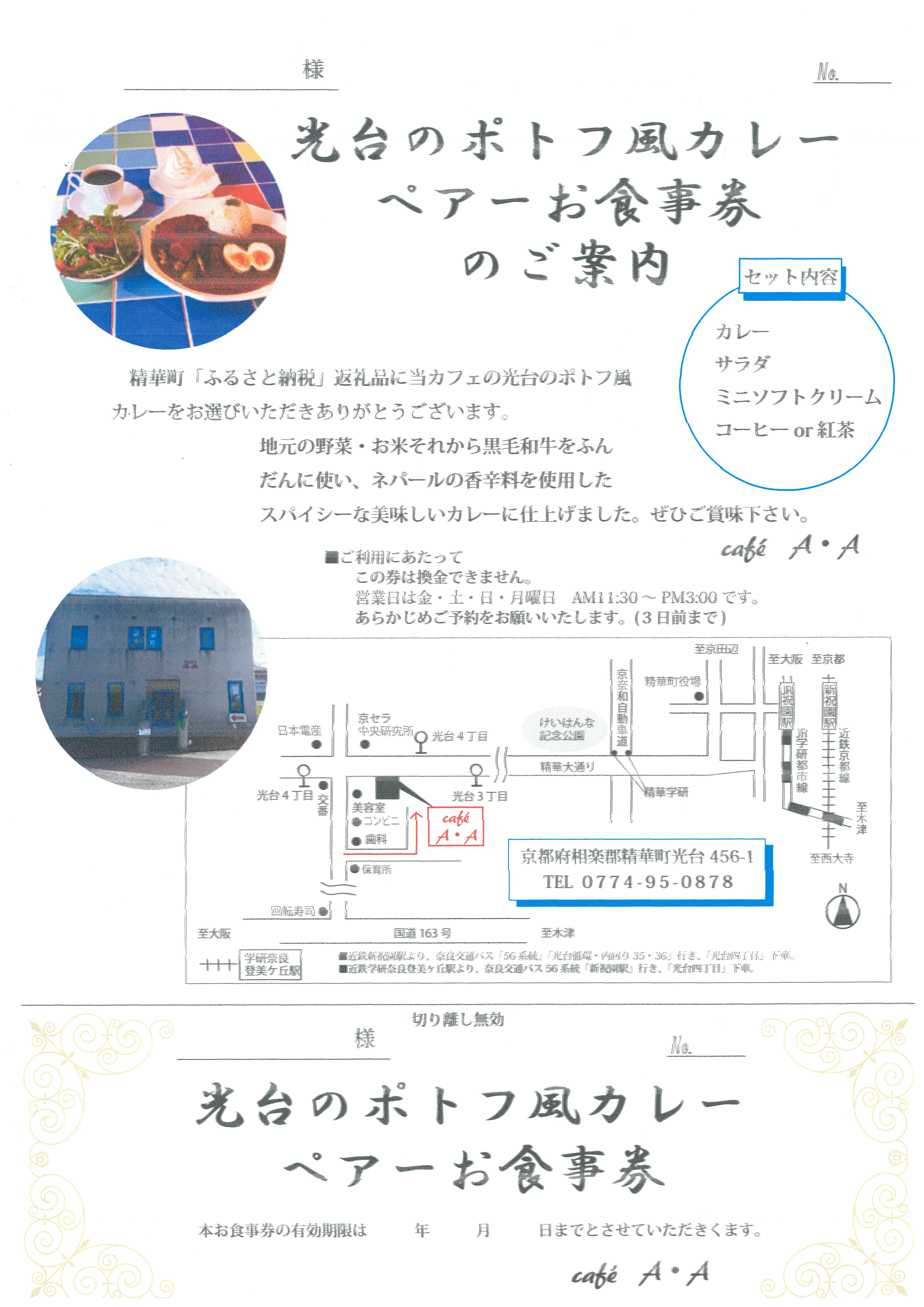 光台のポトフ風カレーお食事券(ペアセット)